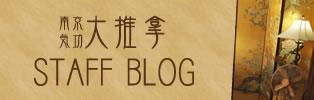 南京気功大推拿 スタッフブログ